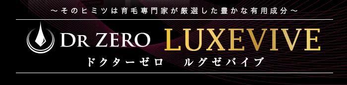 ドクターゼロ(Dr ZERO)は日本用の商品ライン