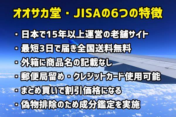 オオサカ堂・JISAの通販サイトとしての特徴