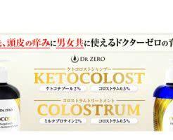 ケトコロストシャンプーの通販最安値はオオサカ堂?楽天やAmazonで購入可能?