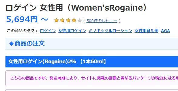 オオサカ堂の女性用ロゲインの口コミ・購入者レビュー