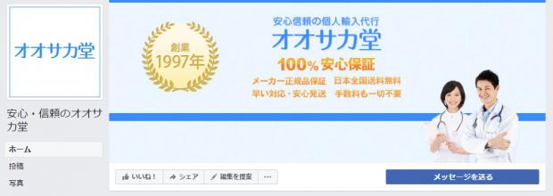 オオサカ堂のFacebookアカウント