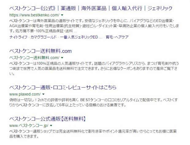 「ベストケンコー」のGoogleでの検索結果では、偽サイトが表示される