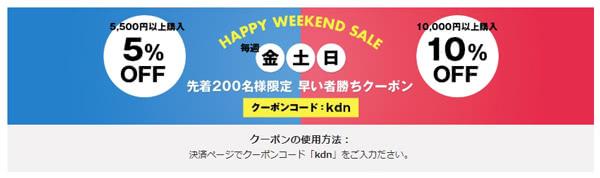 ベストケンコーのハッピ週末クーポンコード(kdn)