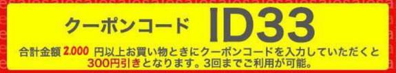 アイドラッグストアーのクーポンコード【ID33】