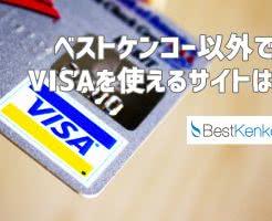 ベストケンコーでVISAカードが使えない!?クレカを使えるサイトはある?
