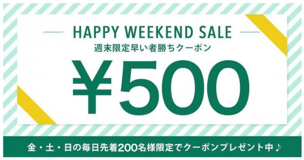 くすりエクスプレスの週末限定クーポンコード(ハッピー週末セール)