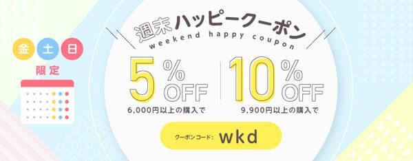 くすりエクスプレスの週末限定クーポンコード『wkd』(ハッピー週末セール)