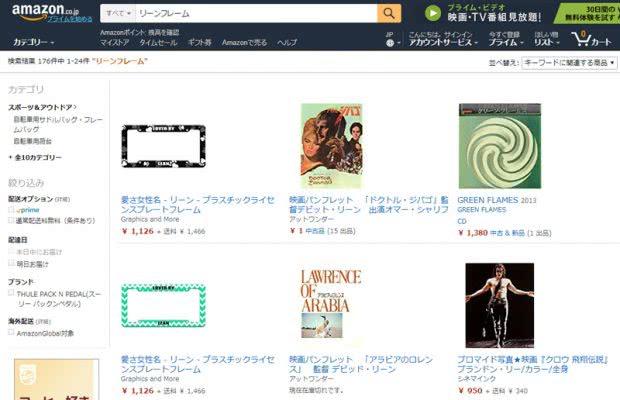 Amazon(アマゾン)ではリーンフレームを購入できない