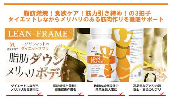 リーンフレームの3つの効果(食欲抑制・ダイエット・筋肉増強)