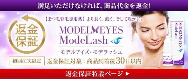モデルアイズ・モデラッシュのオオサカ堂での返金保証キャンペーン