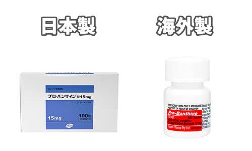 日本製と海外製のプロバンサイン