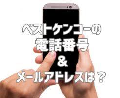 ベストケンコーの電話番号&メールアドレス【お問い合わせ/カスタマーサポート】