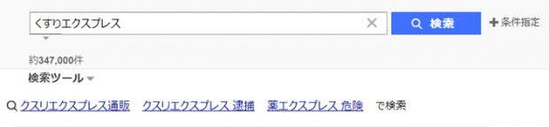 くすりエクスプレスのYahooでの検索結果で「クスリエクスプレス 逮捕」「薬エクスプレス 危険」と表示