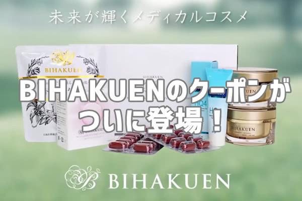 BIHAKUENのクーポンコードでトレチノイン&ハイドロキノンを格安購入[ビハクエン]