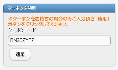 『クーポンを利用』でBIHAKUENクーポンコード【RN2BZYF7】を入力する