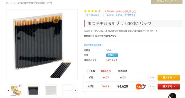 くすりエクスプレスのまつげ用育毛剤アプリケーター(ブラシ)