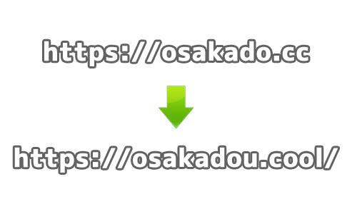 オオサカ堂のホームページ移転(旧サイトURLと新サイトURL)