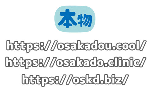 オオサカ堂のURLはどれも本物(osakadou.cool・osakado.clinic・oskd.biz)