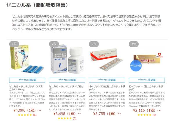 くすりエクスプレスで販売されているゼニカルのジェネリック薬