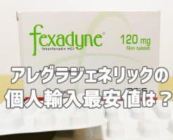 アレグラジェネリック通販最安値はココ!フェキソフェナジンを個人輸入で激安購入[フェクサディン]
