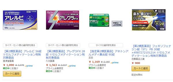 Amazonで販売しているアレグラ市販薬