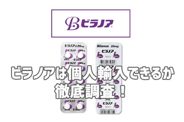 ビラノア錠(ビラスチン)は通販で個人輸入できる?海外ジェネリックを激安購入する方法は?