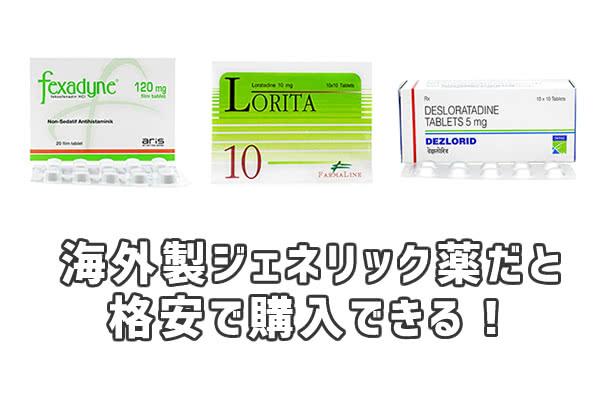 花粉症薬は個人輸入だとジェネリック薬を激安購入できる