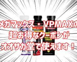 激安!メガマックスプロ・ウルトラ・VPMAXのクーポンコードが登場【通販最安値】