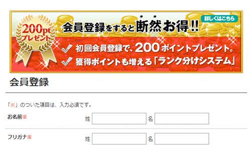 オオサカ堂新規会員登録で200ポイントプレゼント