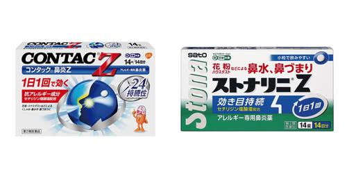 ジルテック(セチリジン)市販薬のコンタック鼻炎Z・ストナリニZ