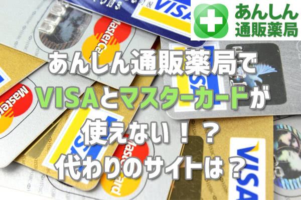 あんしん通販薬局でクレジットカードがエラーに!VISAとマスターカードが使えない時の代わりのサイトは?