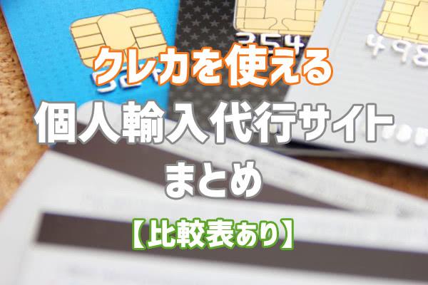 必見!個人輸入代行でクレジットカードを使えるオススメのサイトを紹介【VISA/JCB】