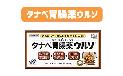 タナベ胃腸薬ウルソ(田辺製薬)