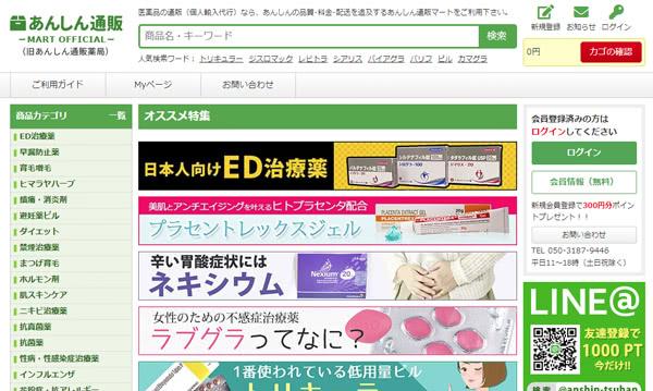 あんしん通販マート公式サイトトップページ