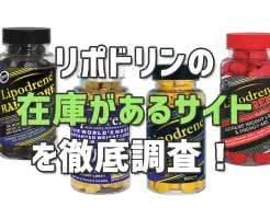 【入荷待ち】リポドリンが買えない時にチェックする販売サイトはこちら!