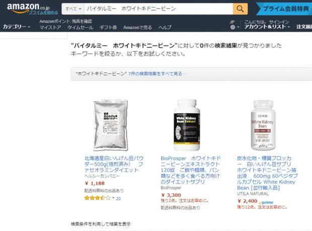 バイタルミー・ホワイトキドニービーンエキストラクトはAmazonでは購入できない