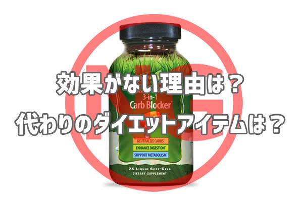 カーボブロッカーの効果がない理由&代わりのダイエット商品をご紹介!