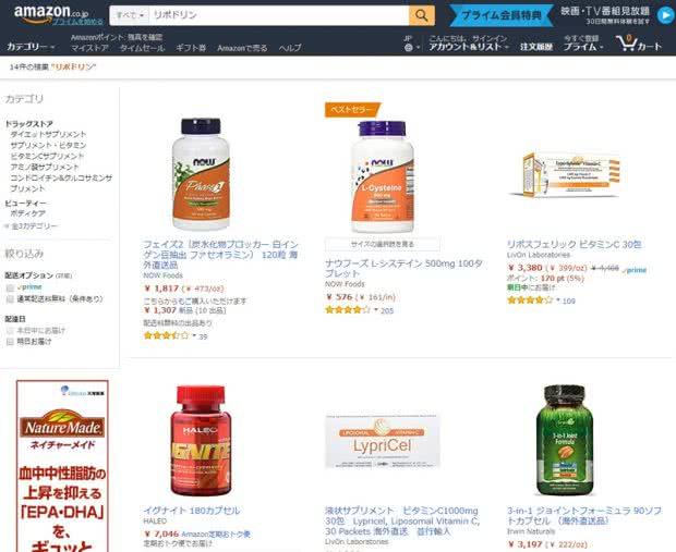 リポドリンはAmazon(アマゾン)の通販では購入できない
