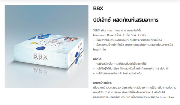 Advance Medical Eshtetics公式サイトでのBBXの商品ページ