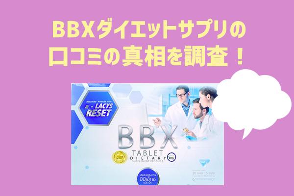 BBXダイエットサプリの口コミ評判の真相を調査!【2ch/5chまとめ・ブログ評価】
