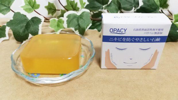 ニキビ用オパシー石鹸のパッケージと石鹸本体