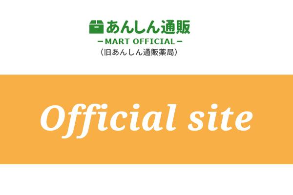 あんしん通販マートの公式サイトはこちら!移転先のログインURLを紹介