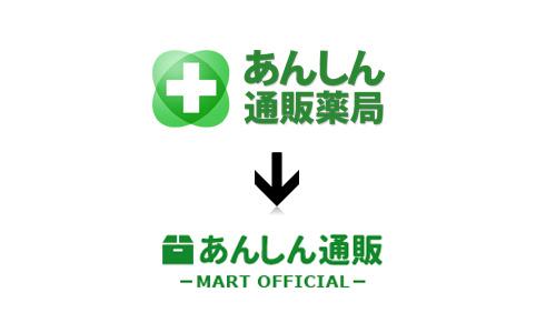 あんしん通販薬局とあんしん通販マートのロゴ