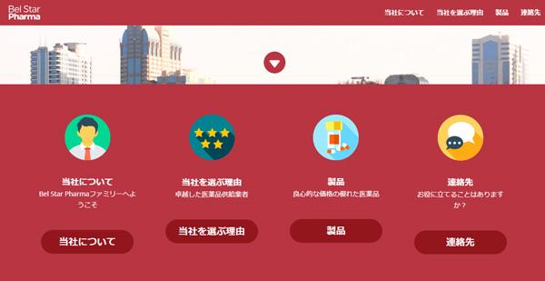 BEL STAR PHARMA(ベル・スター・ファーマ)社の公式サイト