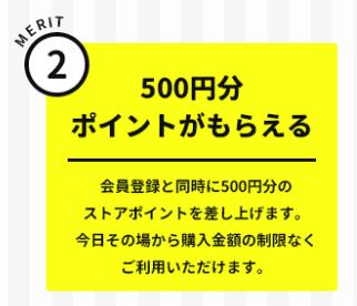 ユニドラへ新規会員登録で500円分のポイント付与