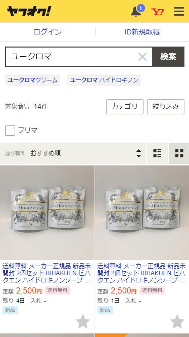 ユークロマクリームのヤフオクでの出品は0件