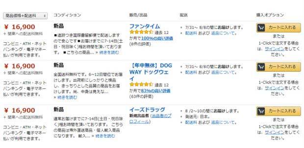 Amazon(アマゾン)でルグゼバイブを販売しているショップのレビュー評価