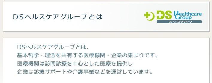 日本のDSヘルスケアグループ