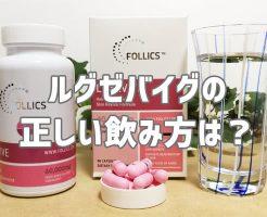 私のルグゼバイブの飲み方・服用方法&臭い匂いの対策法!