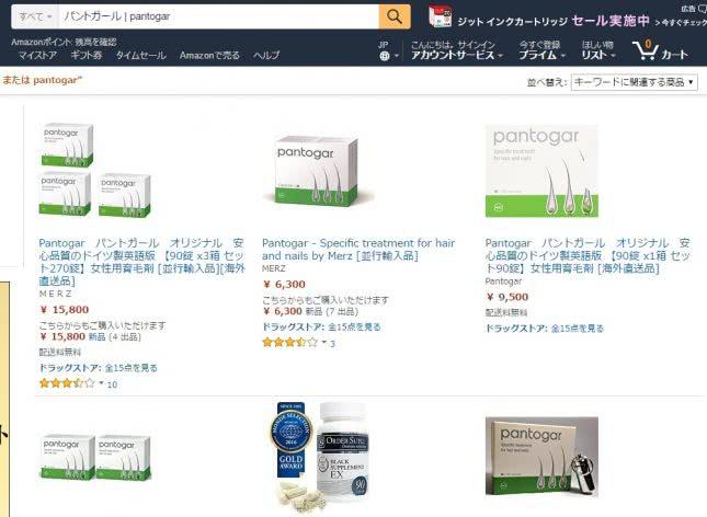 Amazonのパントガール通販